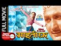Maitighar || Old Nepali Classic Movie || माइतीघर video