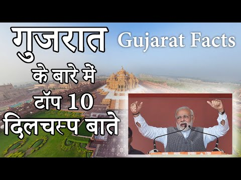 Top 10 AMAZING facts about Gujarat | History | Tourism - हिंदी