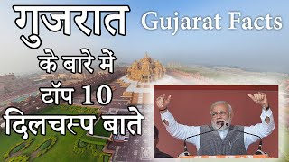 Top 10 AMAZING facts about Gujarat | History | Tourism - हिंदी thumbnail