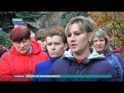 Двадцять першу школу в селі Щербинівка не закриватимуть