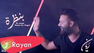 Rayan - Bi Nazra (Siretsi Yes Megin) 2020