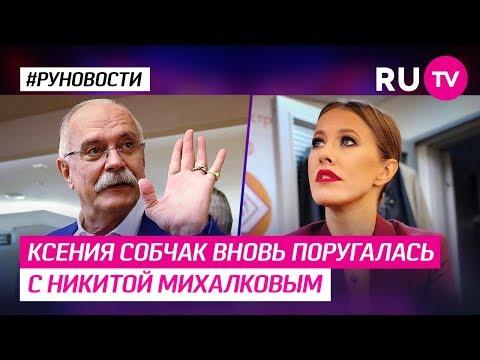 Ксения Собчак вновь поругалась с Никитой Михалковым