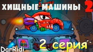 Хищные машины 2 - car east car 2 #2(Хищные машины 2 - car east car 2, машина ест машину 2 - игра про красную машинку новые приключения мультик игра про..., 2017-03-09T12:25:36.000Z)