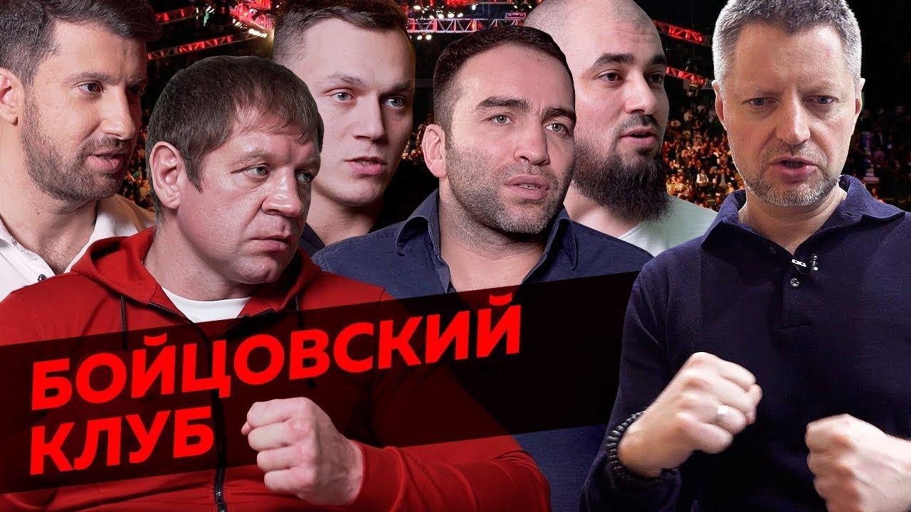 Новая русская драка: почему так популярны ММА и бои без правил Редакция от (09.04.2020)