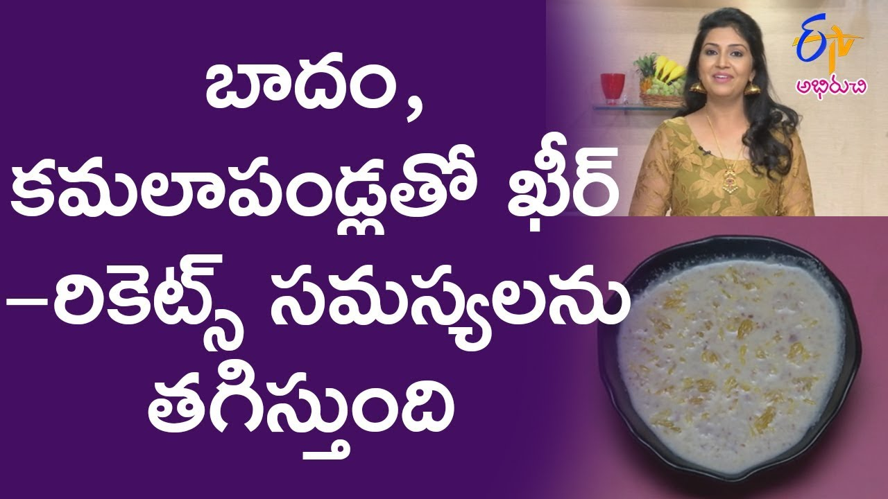 Badam orrange Kheer | Diet Menu | 29th December 2017 | Full Episode | ETV Abhiruchi