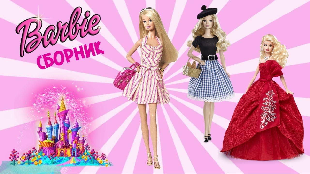 Игры с Барби - все серии подряд. Приключения Барби ...