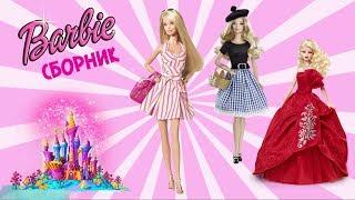 Игры с Барби - все серии подряд. Приключения Барби - Мультики для девочек