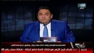 المصرى أفندى 360   إنتفاضة جامعية بعد شكوى قنصل تركيا ضد أستاذة هاجمت أردوغان
