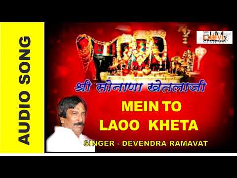 05-mein-to-laoo-kheta-  -devendra-ramavat-  -live-rajasthani-bhajan