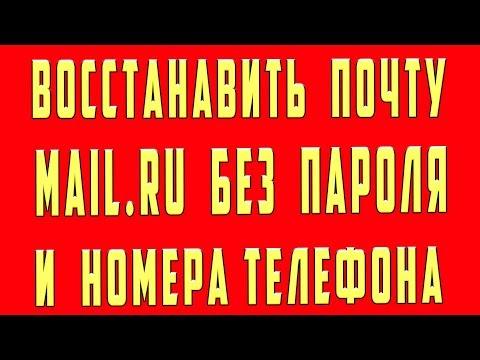 Как Восстановить Почту Mail.ru Как Восстановить Электронную Почту Майл Ру Без Номера Телефона Пароля
