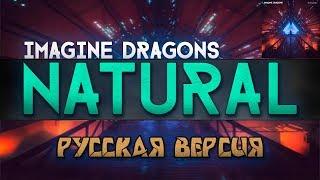 Imagine Dragons - Natural (Cover на русском/перевод от Micro lis)