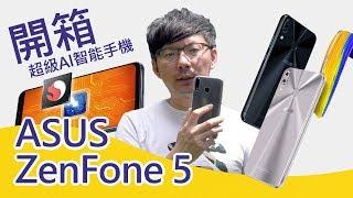 越拍越懂你的ASUS Zenfone5全螢幕AI智能手機開箱【3cTim哥愛開箱】