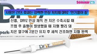 치과전문지 세미나비즈 온라인 뉴스(20201213_04…