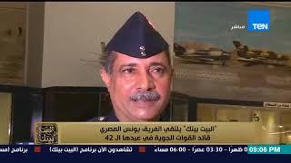 البيت بيتك - لقاء مع الفريق يونس المصري قائد القوات الجوية في عيدها الـ 42