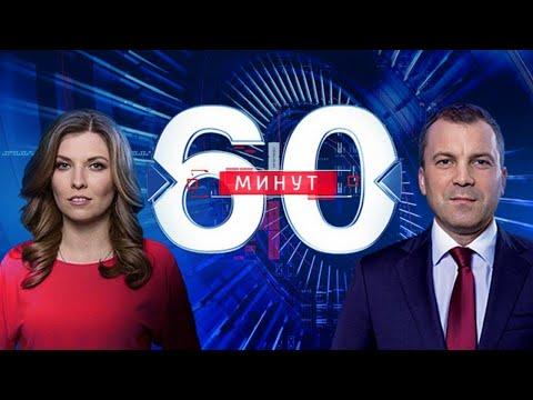 60 минут по горячим следам (вечерний выпуск в 17:15) от 25.05.20