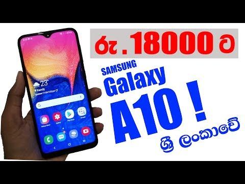 Samsung Galaxy A10 In Sri Lanka