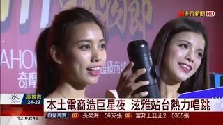 中國雙11購物節 天貓 京東 成交破千億人民幣 台灣電商 PChome砸千萬請歌手助陣 Yahoo奇摩業績長紅