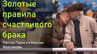 Пастор Лариса и Максим Максимовы Золотые правила счастливого брака