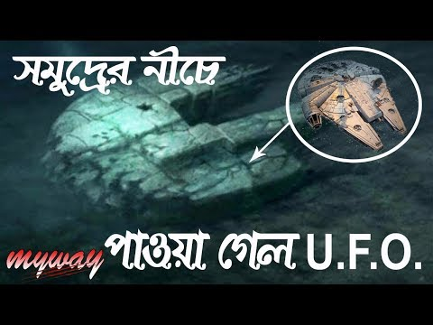 14,000 Year Old Underwater UFO Found In Baltic Sea || The Baltic Sea Anomaly || Bengali