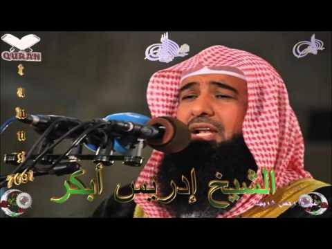 Sheikh Idrees Abkar - Quran (18) Al-Kahf - سورة الكهف