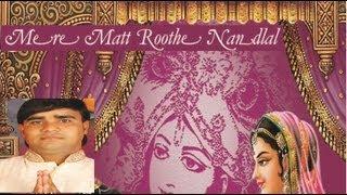 Mohan Bhayo Badnaam Krishna Bhajan By Ramdhan Gurjar [Full HD Song]I Mere Mat Roothe Nandlal