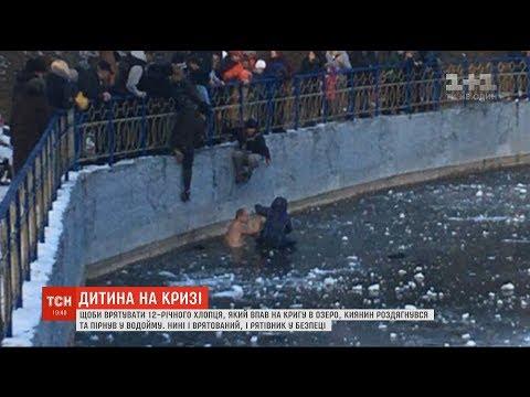 ТСН: У столиці підліток впав у крижане озеро