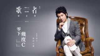 :м: 米樂士娛樂 2013 邰正宵 歌者1【零下幾度C】(緯來戲劇台「幸福的反擊」片尾曲) 官方完整音檔