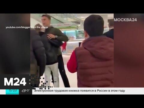 В подмосковном торговом центре охранник устроил драку - Москва 24