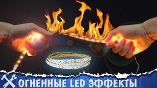 🔥Добываем огонь из светодиодной ленты