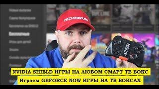 NVIDIA SHIELD ИГРЫ НА ЛЮБОМ СМАРТ ТВ БОКС. Играем ...