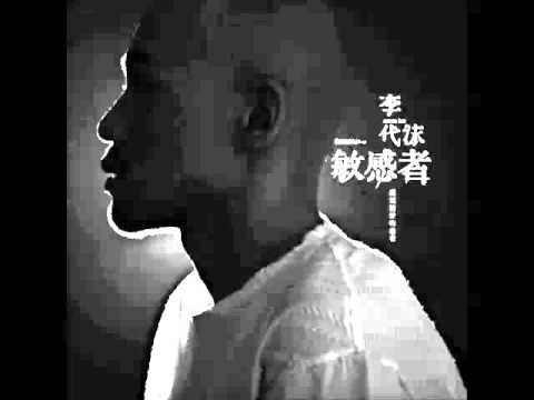 李代沫 -《敏感者》- 會說話的啞巴