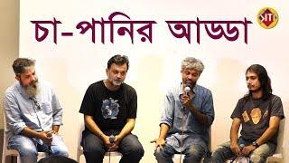 চা পানির আড্ডা   Srijit   Soumantak   Debashish sen Sharma