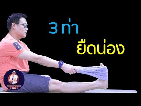 3 ท่ายืดกล้ามเนื้อน่อง   ปวดน่อง   ปวดขา   Calf pain   Calf stretching   Doctor ปึงปัง
