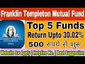 Franklin Templeton Mutual fund - top 5 funds - NAV return - Best mutual fund in 2018, Franklin India