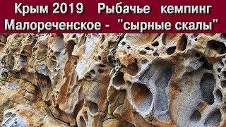 """Крым 2019 Кемпинг в Рыбачьем. Малореченское """"сырные скалы"""""""