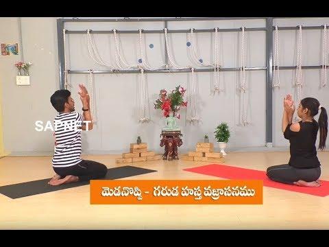 Yoga Fitness | Benefits Of Benefits Of Garuda Astha Vajrasana Pose | EP 89 | APPrime | SAPNET
