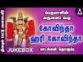 Govindha Hari Govindha Jukebox - Songs of Perumal - Tamil Devotional Songs