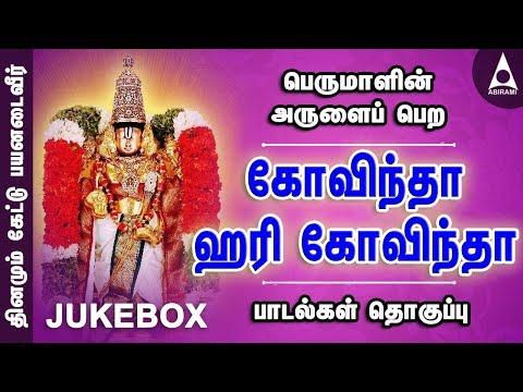 Govindha Hari Govindha Jukebox - Songs of Perumal - Tamil Devotional Songs
