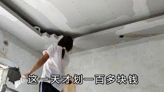 河南南阳:农村大姐干室内粉刷的活儿100多块钱一天,这工资咋样