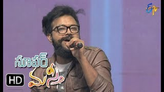 Bala Tripuramani Song | Rahul Nambiar Performance | Super Masti | Karimnagar | 11th June 2017