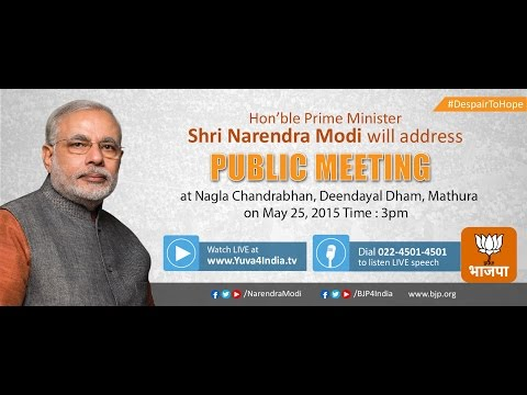 PM Shri Narendra Modi address public rally at village Nagla Chandrabhan, Deendayal Dham, Mathura
