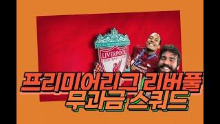 {게임} 피파온라인4 무과금분들을 위한 10억~50억 스쿼드 가이드!! 리버풀편 [인천 고등학생]