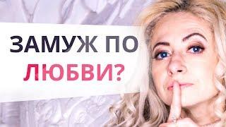 Как выйти замуж по любви: продолжение истории ученицы Юлии Ланске!