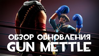 ОБЗОР ОБНОВЛЕНИЯ TF2: GUN METTLE