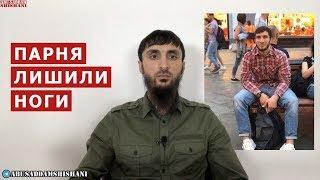 ОЧЕРЕДНОЕ ПРЕСТУПЛЕНИЕ КАДЫРОВЦЕВ | Абу-Бакар Габанукаев