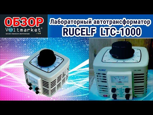 ЛАТР RUCELF LTC-1000