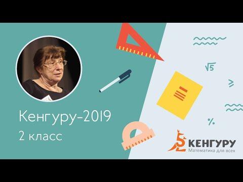 Разбор задач конкурса «Кенгуру-2019», 2 класс