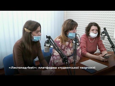 Житомирська хвиля: «Листопад-fest»: платформа студентської творчості