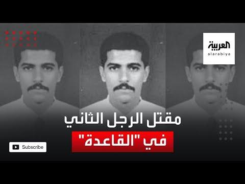 معلومات استخباراتية عن مقتل صهر نجل حمرة بن لادن