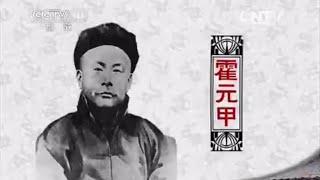 20150524 百家讲坛  清案探秘(第二部) 13 一代宗师霍元甲之谜